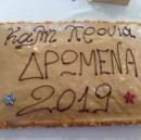 ΚΕΜΕΑ-ΕΛΛΗΝΙΚΟΙ ΧΟΡΟΙ ΔΡΩΜΕΝΑ, Κοπή πίτας 2019 - Μυκήνες