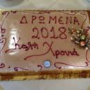 ΚΕΜΕΑ ΔΡΩΜΕΝΑ - Κοπή πίτας - ΑΣΤΡΟΣ