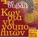 ΚΕΜΕΑ ΔΡΩΜΕΝΑ - ΒΥΖΑΝΤΙΝΟ ΑΘΛΗΤΙΚΟ ΚΕΝΤΡΟ