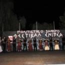 ΣΕΧΛΕ ΔΡΩΜΕΝΑ - Φεστιβάλ Ενιπέα